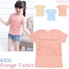 KIDS フリンジTシャツ トップス 半袖 無地 ビーズ 子供服 ジュニア 韓国 KIDS070