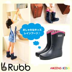 ラブ アミアン キッズ レインシューズ レインブーツ 靴 長靴 子供 子ども ジュニア 男の子 女の子 通学 幼児 小学生