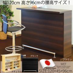 送料無料高さ96cm腰高サイズ幅120cmバーカウンター棚板調節可能な可動棚テーブルキッチンカウンター ブラック・ブラウン・ナチュラル