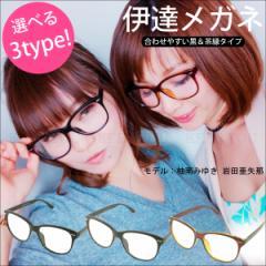 定形外 送料無料 サングラス 伊達メガネ ブラックフレーム ブラウンフレーム 3カラー 黒縁メガネ ファッションおしゃれ 『T』 -046 =┃