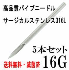 【メール便送料無料】 ピアッシング ニードル 16G(1.2mm) 5本セット!Body Piercing Needles