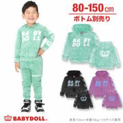 SALE50%OFF アウトレット 親子ペア ロゴジップパーカー (ボトム別売) ベビーサイズ キッズ ベビードール 子供服-9431K(150cmあり)