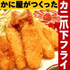 かに屋の手作り ずわい蟹 カニ爪下フライ 10〜12本 180g