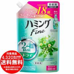 ハミングファイン 柔軟剤 リフレッシュグリーンの香り つめかえ用 880ml [f]