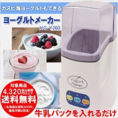 ヨーグルトメーカー HG-Y260 腸内細菌 善玉菌 腸内フローラ 牛乳パックを入れるだけ [f]