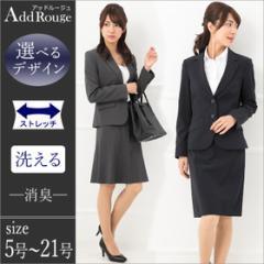スーツ レディース ストレッチ 洗える オフィス 就活 リクルートスーツ テーラード スカート 大きいサイズ セット 入園 j5097-j5098