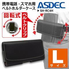 スマートフォン SH-RC4H【3284】 スマートホルダー Lサイズ ヨコ型 ベルトクリップ ブラック ASDEC アスデック【定形外郵便発送】