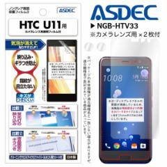 HTC U11 液晶フィルム NGB-HTV33【6153】 ノングレアフィルム3 反射防止 ギラつき防止 画面保護 ASDEC アスデック