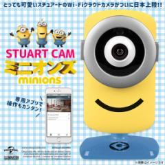 モニタリングカメラ セキュリティーカメラ MIN-CM1【6954】tend Stuart Cam 怪盗グルーシリーズ ミニオンズ F.K.Solutions