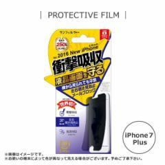 iPhone 8Plus/ iPhone 7Plus 液晶フィルム \iP7P-ASMB【3393】 超衝撃吸収 のぞき見防止 プライバシー保護 サンクレスト
