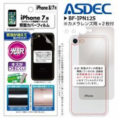 iPhone 8/ iPhone 7 背面フィルム BF-IPN12S【0502】 背面カバーフィルム 高光沢 指紋防止 シリコン ASDEC アスデック