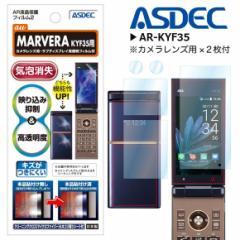 MARVERA KYF35 液晶フィルム AR-KYF35【4801】 ARフィルム2 映り込み抑制 高透明度 帯電防止 画面保護 ASDEC アスデック