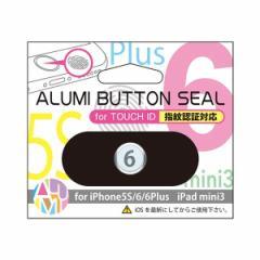 iPhone iPad ホームボタンシール ASS-10 アルミボタンシール ナンバー6 シルバー 指紋認証対応 ハセ・プロ
