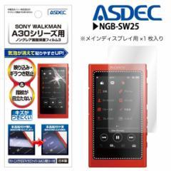 SONY WALKMAN A30シリーズ 液晶フィルム NGB-SW25【5651】 ノングレアフィルム3  画面保護 ASDEC アスデック