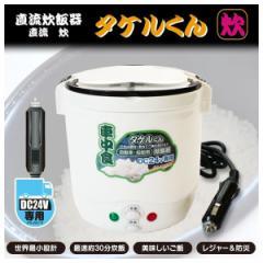 炊飯器 シガーソケット DC タケルくん DC24V専用 【9180】JPN-JR001TK 直流シリーズ JPN