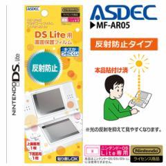 DS i Lite ニンテンドー 液晶フィルム MF-AR05【0342】 ARフィルム 反射防止 上下画面用各1枚入り 画面保護 ASDEC アスデック