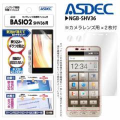 BASIO2 SHV36 液晶フィルム NGB-SHV36【5552】 ノングレアフィルム3  画面保護 ASDEC アスデック