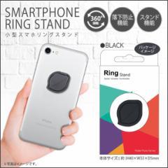 iPhone スマートフォン スマホリング OSD-05BK【1279】リングスタンド 葉っぱ型 スマートリング バンカーリング ブラック 藤本電業