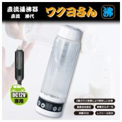湯沸器 シガーソケット DC ワクヨさん DC12V専用 【9241】JPN-JR022 直流シリーズ JPN