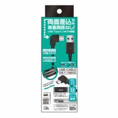 スマートフォン Type-C 充電ケーブル L型 QTC-045BK【3584】コード USB 充電器 USB2.0 120cm ブラック クオリティトラストジャパン