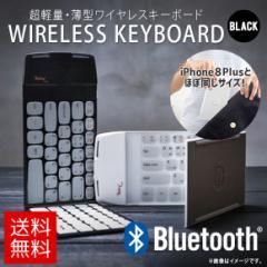 Bluetooth キーボード ワイヤレス PN-301BK【0147】 Wekey Pocket 折りたたみ 超軽量 最薄 スマートフォン タブレット ブラック EFG