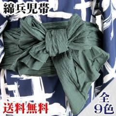 【送料無料】 兵児帯 大人 メンズ 綿 浴衣 帯 男性 綿100% 絞り 着物 男 楊柳 生地