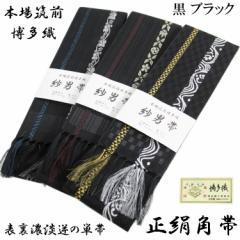 角帯 正絹 夏 -10- 紗 単 博多帯 博多織 男物 浴衣 帯 男 メンズ シルク100% 黒 ブラック