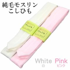 モスリン 腰紐 着物 腰ひも 白 ピンク 毛100% 和装 着付け 小物