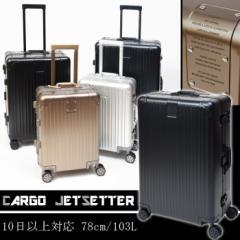 トリオ CARGO JETSETTER カーゴ ジェットセッター アルミスーツケース AMW128 103L フレームタイプ 長期滞在