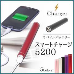 【送料無料】5200mAhスマホ充電器『スマートチャージ5200』★モバイルバッテリー 充電器 iPhone Android 軽量 小型 大容量 安い