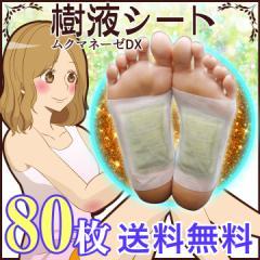 足裏 樹液シート お徳用【 送料無料 80枚 】...
