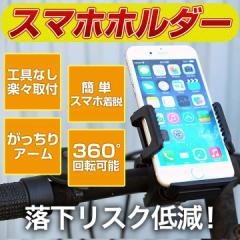 【送料無料】自転車用スマホホルダー サイクリング用品 サイクル用品 スマートフォン スタンド アウトドア バイク iPhone アウトレット