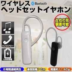 【送料無料】ブルートゥース対応ヘッドセットイヤホン ヘッドフォン ハンズフリー Bluetooth