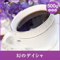 【澤井珈琲】幻のゲイシャ500g袋 (コーヒー/コーヒー豆/珈琲豆)