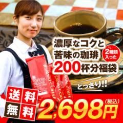 【澤井珈琲】送料無料 濃厚なコクと苦味のコーヒー200杯分福袋(コーヒー/コーヒー豆/珈琲豆)