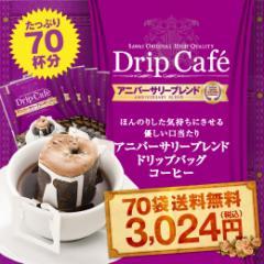 【澤井珈琲】1分で出来るコーヒー専門店のアニバーサリーブレンド70杯分入りドリップバッグ福袋(ドリップコーヒー/珈琲)