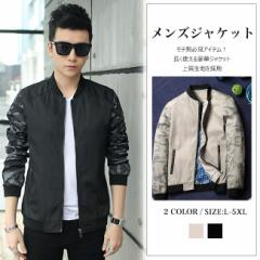 ジャケット メンズ スタジャンカラー カモフラージュ 迷彩柄切替 黒 ベージュ 薄手 大きいサイズ ジップアップ ジャンパー