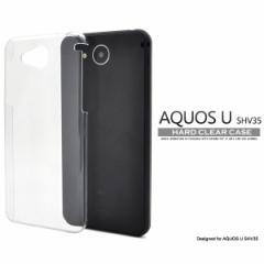 AQUOS U (SHV35) 「ハードケース」 デコレーション 透明 クリア