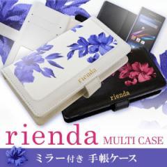 全機種対応 手帳型 ケース Xperia AQUOS iPhoneSE Galaxy Z5 Z4 Z3 花柄 ブランド ミラー rienda リエンダ「モノカラーフラワー」