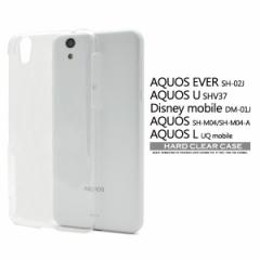 AQUOS/EVER/U/L Disney mobile 「ハードケース」 デコレーション 透明 クリア
