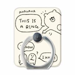 スマホリング 小鳥遊しほ 「This is a ring.」 こまりくま スタンド