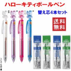 新着 三菱鉛筆  ハローキティボールペン SE2-353KTSN ( 0.7mm ) 予備替え芯 4本 送料無料