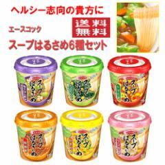 【 送料無料 】【6240円以上で景品ゲット】 エースコック スープはるさめ 6種味×4個 (24個) セット ヘルシー志向のあなたに