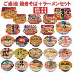 【 送料無料 】【6240円以上で景品ゲット】 ヤマダイ 人気の焼きそば4種 +人気の凄麺 24個セット
