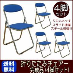 【送料無料】折りたたみパイプイス4脚セット(ブル...