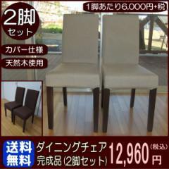 【送料無料】厚いクッションの ダイニングチェア (完成品) 2脚セット (カバーリング仕様) (1脚あたり6000円)