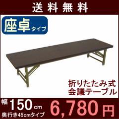 【送料無料】折りたたみ式会議テーブル (座卓タイプ) 幅150cm 奥行き45cm