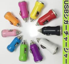 USBシガーソケット充電器/ iPhone,スマホ対応USBシガーソケット充電器/LED付きで暗い車内でも迷わない