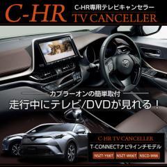 C-HR 純正ナビ専用 TVキット テレビキャンセラー...