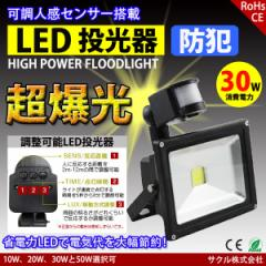 LED投光器 30W 300W相当 センサーライト 人感 屋外 昼光色 防犯ライト 駐車場 倉庫 防水加工 広角 防水
